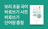 『보리 초등 국어 바로쓰기 사전』 출간 이벤트