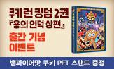 <쿠키런 킹덤 2: 용의 언덕 상편> 출간 기념 이벤트