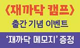 <재까닥 캠프> 출간 기념 이벤트