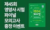 [제45회 영양사]시험 대비 파이널 이벤트