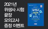 [2021 위생사] 모의고사 증정 이벤트