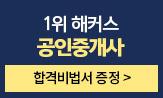 <공인중개사 합격비법서> 증정 이벤트