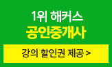 <공인중개사 단기합격> 응원 이벤트