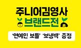[주니어김영사] 브랜드전
