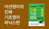 『진짜 기초영어: 파닉스 편』 출간 이벤트