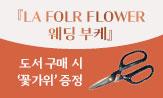 <라플로르 플라워 웨딩 부케> 출간 이벤트