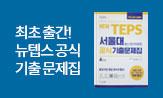 『뉴텝스 서울대 텝스관리위원회 공식 기출문제집』