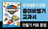 <국가 대표 종이비행기: 멀리 날리기> 출간 이벤트