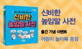 <신비한 높임말 사전> 출간 이벤트