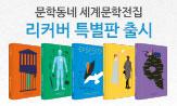 <세계 문학 전집> 리커버 특별판 이벤트