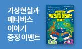 <어린이를 위한 가상현실과 메타버스> 출간 이벤트