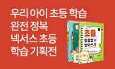 [넥서스] 초등학습 기획전