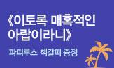 <이토록 매혹적인 아랍이라니> 출간 이벤트