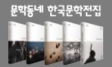 [문학동네]한국문학전집 3차 출간 이벤트