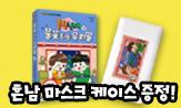 <흔한남매 불꽃 튀는 우리말3> 출간 이벤트