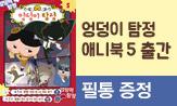 <엉덩이 탐정> 특별 기획전