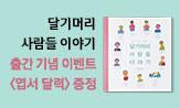 <달기머리 사람들 이야기> 출간 이벤트