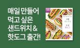 <매일 만들어 먹고 싶은 식빵 샌드위치 & 토핑 핫도그> 이벤트