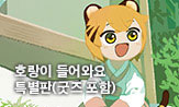 <호랑이 들어와요 1권 특별판> 출간 이벤트