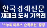 [한국경제신문] 재테크 도서 기획전