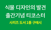 <식물 디자인의 발견> 출간 이벤트