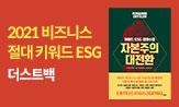 <ESG 기획전>