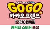 <Go Go 카카오프렌즈 21> 출간 이벤트