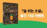 <숨 쉬는 소설> 출간 기념 이벤트