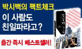 <친일파 열전> 베스트셀러 기념 이벤트