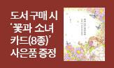 <꽃과 소녀 두번째> 출간 이벤트