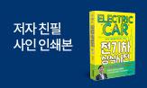 [교보단독] <전기차 상식사전> 출간 이벤트