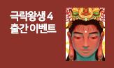 <극락왕생 4권> 출간 기념 이벤트
