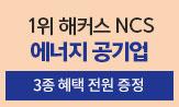 [해커스 NCS]에너지공기업 단기합격 이벤트