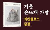 <겨울 손뜨개 가방> 출간 기념 이벤트