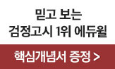 [에듀윌] 고졸검정고시 핵심개념서 이벤트