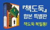 < 책 도둑 > 합본 특별판 출간 이벤트