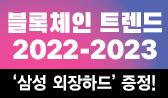 <블록체인 트렌드 2022-2023> 출간 이벤트