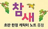 <참새 정호승 동시집> 출간 기념 이벤트