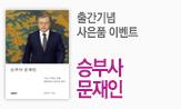<승부사 문재인> 출간 기념 이벤트