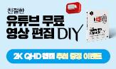 <친절한 유튜브 무료 영상 편집 DIY> 출간 이벤트
