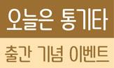 <오늘은 통기타> 출간 기념 이벤트