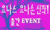 『달콤한 복수 주식회사』 출간 이벤트