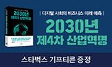 <2030년 제4차 산업혁명> 출간 이벤트