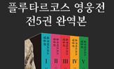 <플루타르코스 영웅전> 출간기념 이벤트