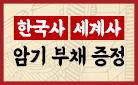 <13M 한국사연표><14M 세계사연표> 이벤트