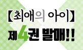 <최애의 아이 4권> 출간 이벤트