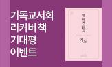 대한기독교서회 리커버 도서 출간이벤트