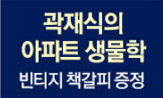 <곽재식의 아파트 생물학>출간이벤트