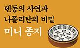 텐동의 사연 출간기념 이벤트