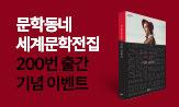 문학동네 세계문학 200권 출간 이벤트